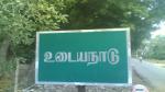 udu-entrance-from-peravurani